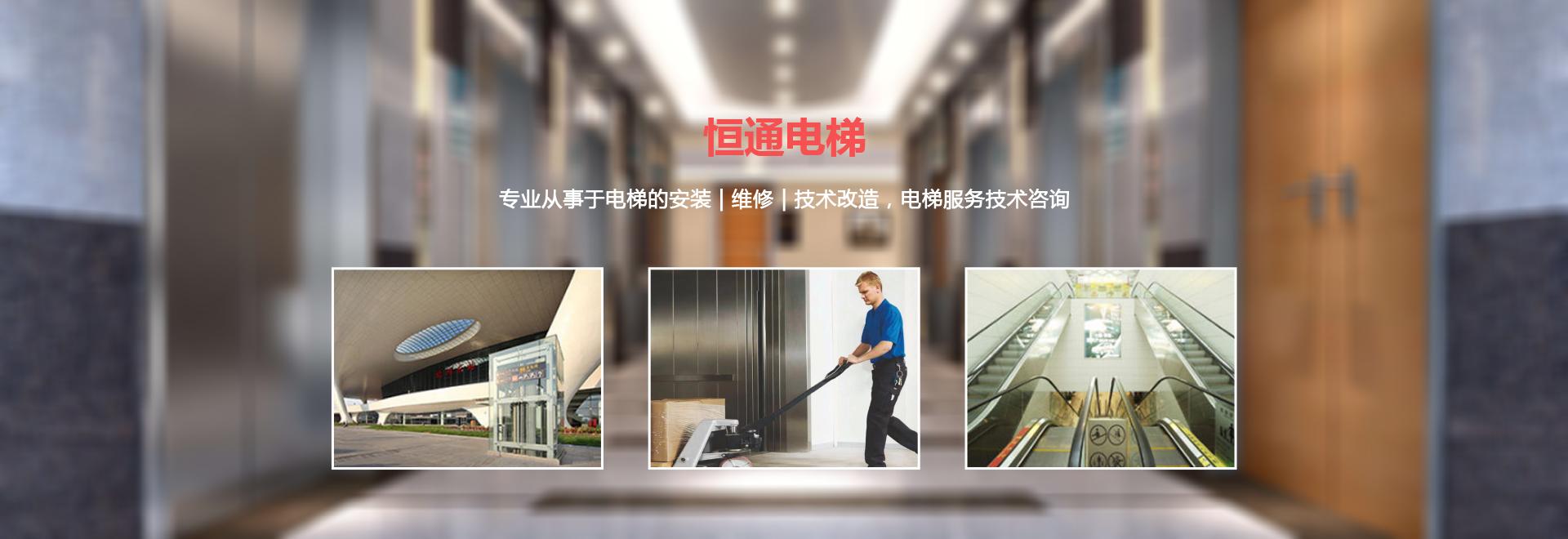 陕西电梯安装工程